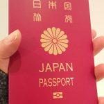 湘南パスポートセンターでパスポートを取ってみた